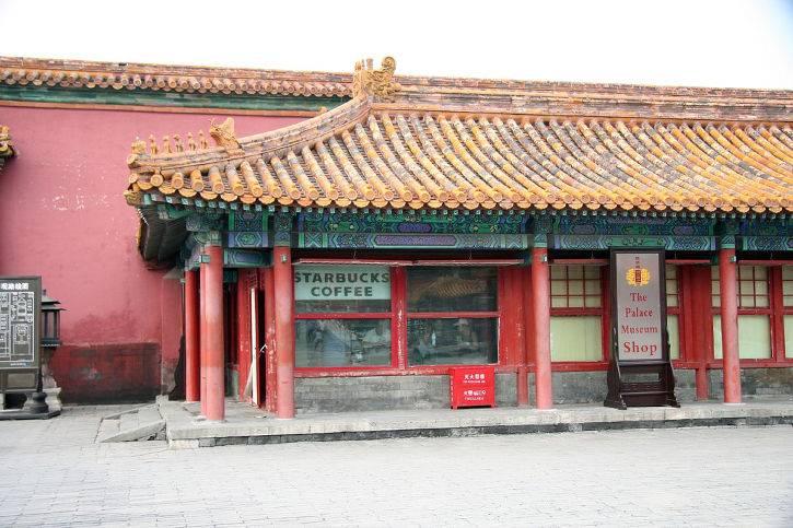 Starbucks Verbotene Stadt Peking